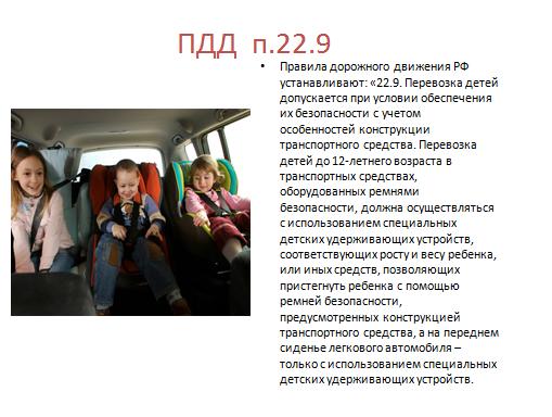 Перевозка детей в автомобиле пдд 2019 с 1 декабря